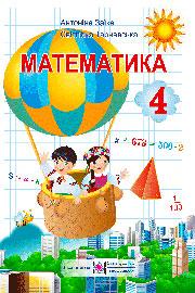 Підручник Математика 4 клас А.М. Заїка, С.С. Тарнавська 2015 - скачати