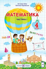 Підручник Математика 4 клас А. Заїка, С. Тарнавська 2021 Частина 1