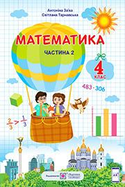 Підручник Математика 4 клас А. Заїка, С. Тарнавська 2021 - Частина 2