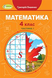 Підручник Математика 4 клас Лишенко 2021 - Частина 1 - скачати