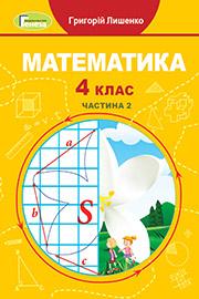 Підручник Математика 4 клас Г.П. Лишенко 2021 - Частина 2