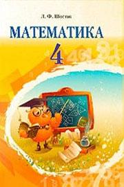 Підручник Математика 4 клас Л.Ф. Шостак 2015 - скачати