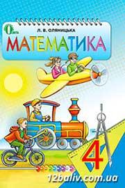 ГДЗ Математика 4 клас Оляницька 2015 - відповіді онлайн - нова програма