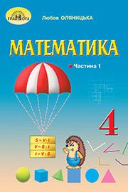 Підручник Математика 4 клас Оляницька 2021 - Частина 1 - скачати
