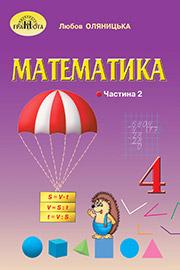 Підручник Математика 4 клас Л.В. Оляницька 2021 - Частина 2