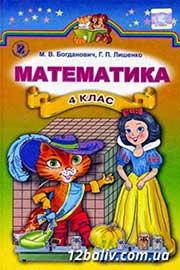ГДЗ Математика 4 клас Богданович Лишенко 2015 - нова програма - відповіді онлайн