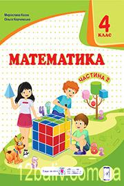 Підручник Математика 4 клас М. В. Козак, О. П. Корчевська 2021 - Частина 2