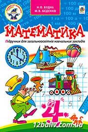 ГДЗ Математика 4 клас Будна Беденко 2015 - збірник задач і тестових завдань