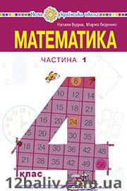 Підручник Математика 4 клас Н.О. Будна, М.В. Беденко 2021 Частина 1