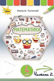 Підручник Математика 4 клас Н. П. Листопад 2021 - Частина 2