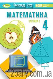 ГДЗ Математика 4 клас О.С. Істер (2021 рік) Частина 1