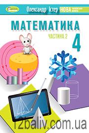 Підручник Математика 4 клас О. С. Істер 2021 - Частина 2