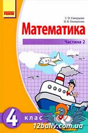 ГДЗ Математика 4 клас Скворцова Онопрієнко Частина 2 - готові відповіді онлайн