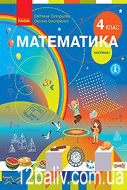 ГДЗ Математика 4 клас Скворцова 2021 - Частина 1 - НУШ