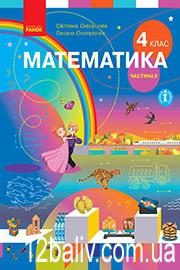 Підручник Математика 4 клас Скворцова  2021 - Частина 2