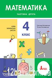 Підручник Математика 4 клас Логачевська 2021 - Частина 2