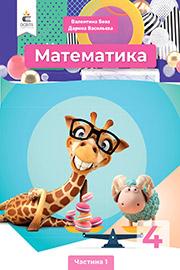 ГДЗ Математика 4 клас В.Г. Бевз, Д.В. Васильєва (2021 рік) Частина 1