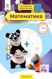 Підручник Математика 4 клас В.Г. Бевз, Д.В. Васильєва 2021 - Частина 2