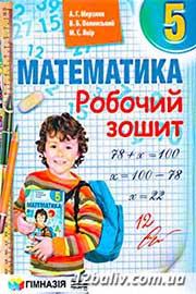 ГДЗ Математика 5 клас А.Г. Мерзляк, В.Б. Полонський, М.С. Якір (2013 рік) Робочий зошит