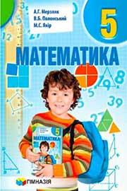 ГДЗ Математика 5 клас А. Г. Мерзляк, В. Б. Полонський, М. С. Якір (2018 рік)
