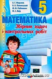 ГДЗ Математика 5 клас Мерзляк 2018 - Збірник задач і контрольних робіт