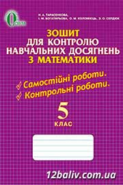 ГДЗ Математика 5 клас Н.А. Тарасенкова, І.М. Богатирьова, О.М. Коломієць, З.О. Сердюк (2013 рік) Зошит для контролю