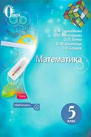 ГДЗ Математика 5 клас Тарасенкова Богатирьова Бочко 2018 - відповіді до задач, нова програма