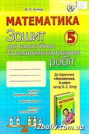 ГДЗ Математика 5 клас Істер 2013 - Зошит для самостійних та тематичних контрольних робіт