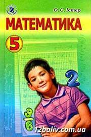ГДЗ Математика 5 клас Істер 2013 - відповіді онлайн