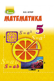 ГДЗ Математика 5 клас Істер 2018 - відповіді до вправ - нова програма