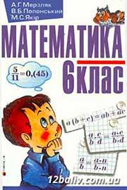ГДЗ Математика 6 клас Мерзляк Полонський Якір 2006 - відповіді онлайн