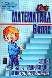 ГДЗ Математика 6 клас Мерзляк Полонський Якір 2009 - Збірник задач і контрольних робіт