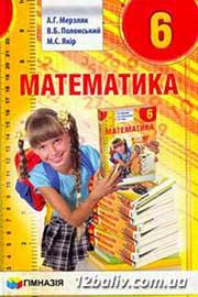 ГДЗ Математика 6 клас Мерзляк 2014 – збірник з відповідями на домашні завдання за новою програмою онлайн.