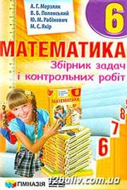 ГДЗ Математика 6 клас Мерзляк 2014 - Збірник завдань і контрольних робіт