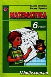 ГДЗ Математика 6 клас Г.М. Янченко, В.Р. Кравчук 2006