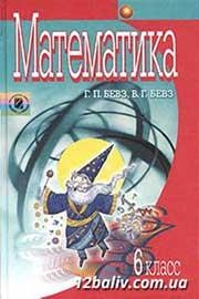 ГДЗ Математика 6 клас Г.П. Бевз, В.Г. Бевз 2006