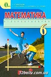 ГДЗ Математика 6 клас Н.А. Тарасенкова, І.М. Богатирьова, О.М. Коломієць (2014 рік)