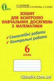 ГДЗ Математика 6 клас Тарасенкова 2014 - Зошит, самостійні та контрольні роботи