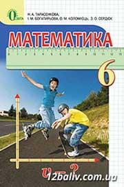 ГДЗ Математика 6 клас Тарасенкова Богатирьова 2014 - відповіді на тестові завдання онлайн за новою програмою