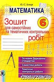 ГДЗ Математика 6 клас Істер 2014 - Зошит для самостійних та контрольних робіт