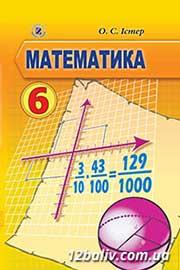 ГДЗ математика 6 клас Істер 2014 - відповіді онлайн, нова програма