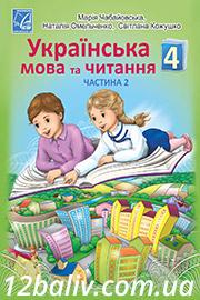 ГДЗ Українська мова та читання 4 клас Чабайовська 2021 - Частина 2 - НУШ