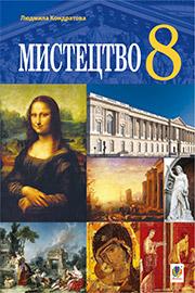 Підручник Мистецтво 8 клас Л.Г. Кондратова 2021 - скачати онлайн