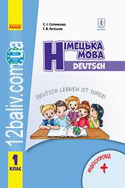 ГДЗ Німецька мова 1 клас С. І. Сотникова,  Г. В. Гоголєва (2018 рік)