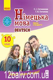 Підручник Німецька мова 10 клас С. І. Сотникова, Г. В. Гоголєва 2018 10 рік навчання