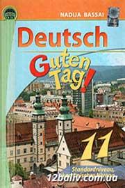 ГДЗ Німецька мова 11 клас Н.П. Басай (2011 рік) 10 рік навчання
