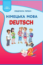 Підручник Німецька мова 2 клас Л. В. Горбач 2019