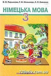 ГДЗ Німецька мова 3 клас О.О. Паршикова, Г.М. Мельничук, Л.П. Савченко (2013 рік)