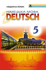 ГДЗ Німецька мова 5 клас Л. В. Горбач, Г. Ю. Трінька (2018 рік)