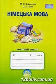 ГДЗ Німецька мова 5 клас М.М. Сидоренко, О.А. Палій (2013 рік) Робочий зошит